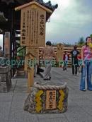 Kiyomizu-dera 2_resize