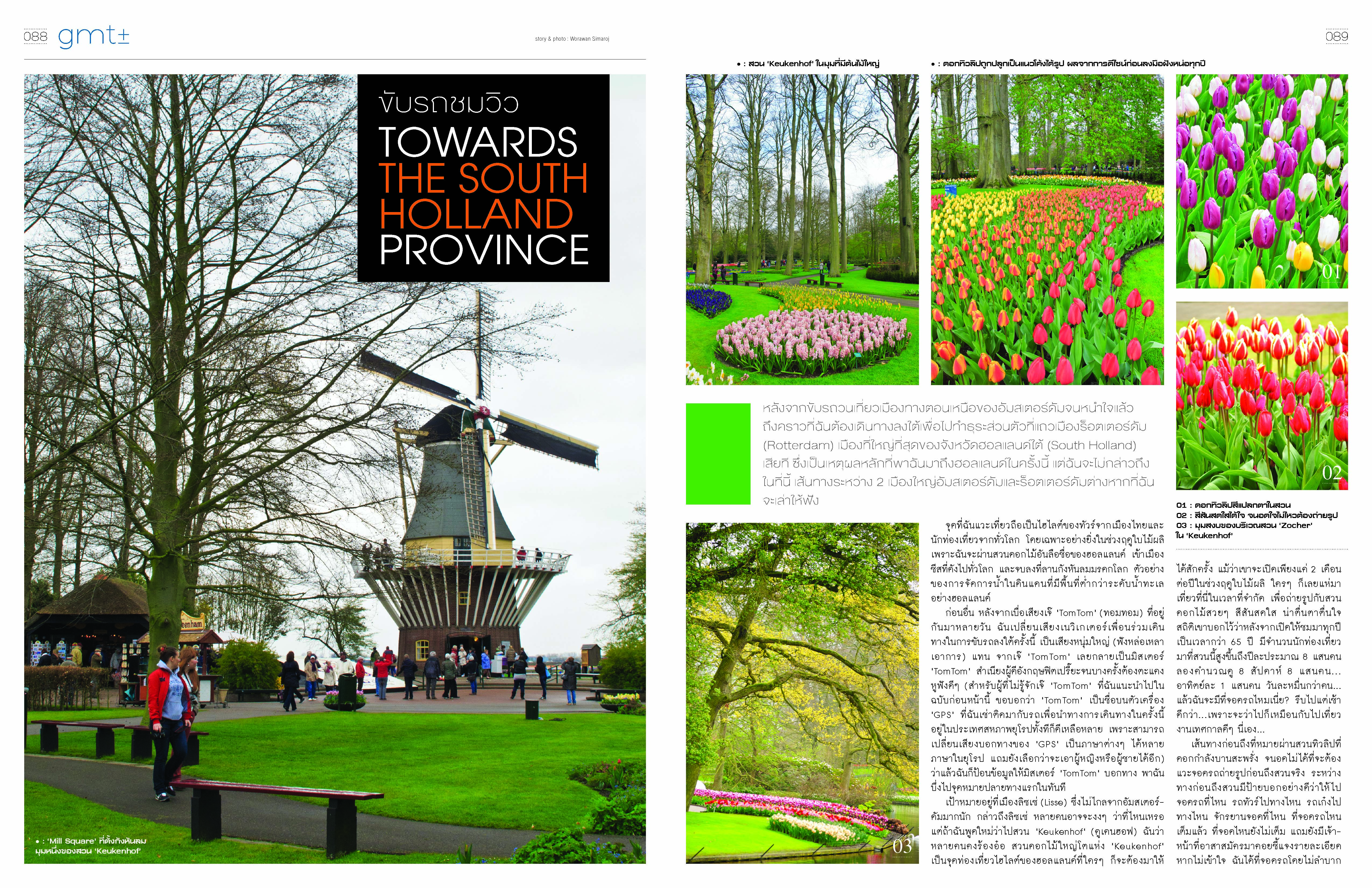 S. Holland 1