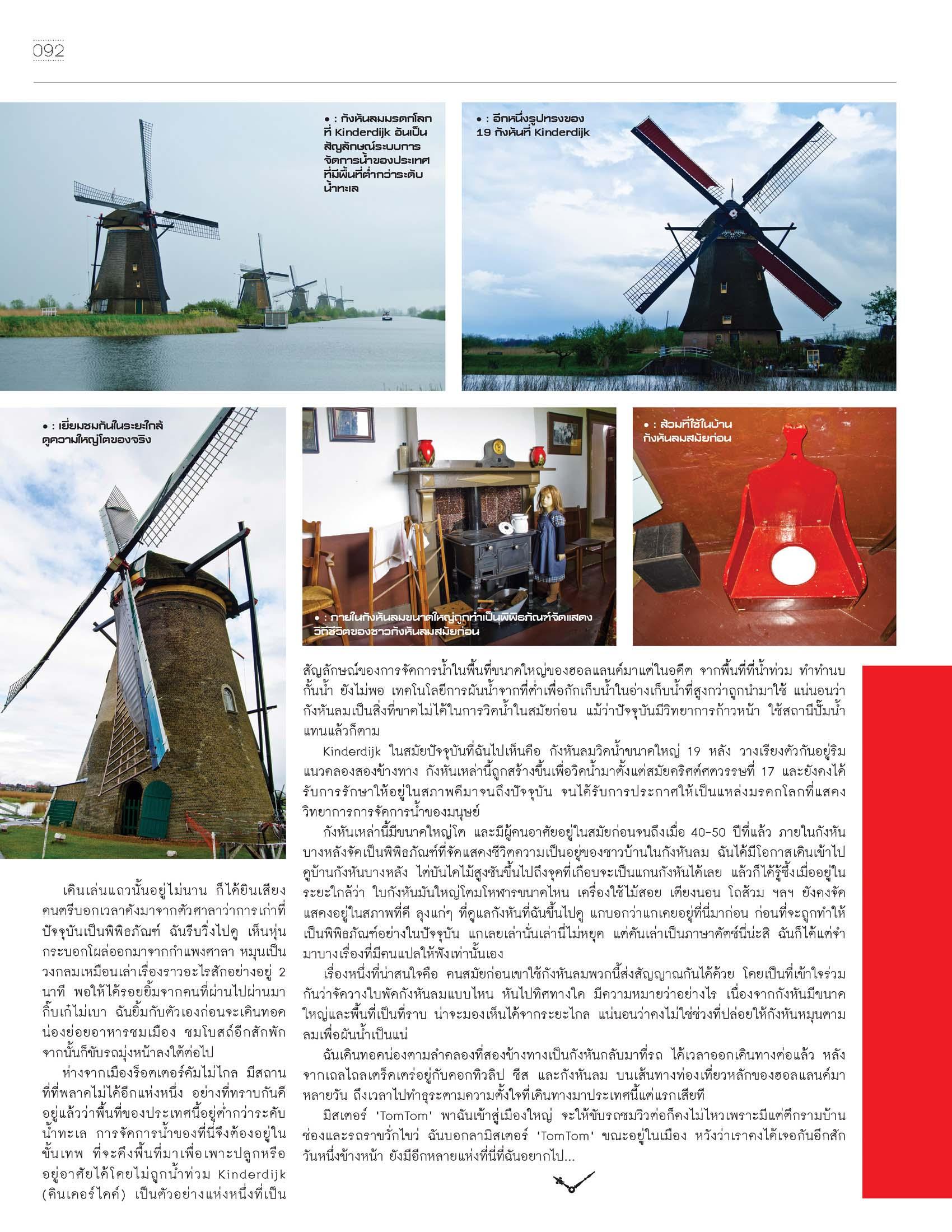 S. Holland 3