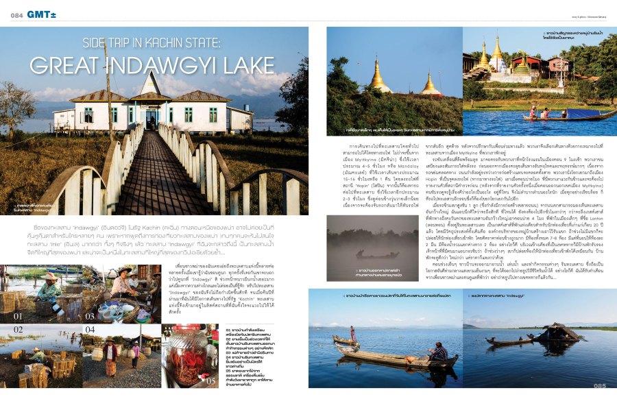 Indawgyi Lake 1