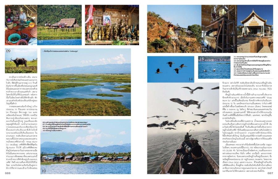 Indawgyi Lake 2
