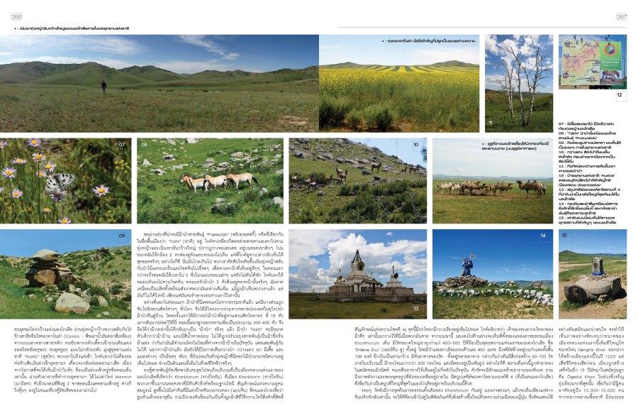 Mongolia 1_2