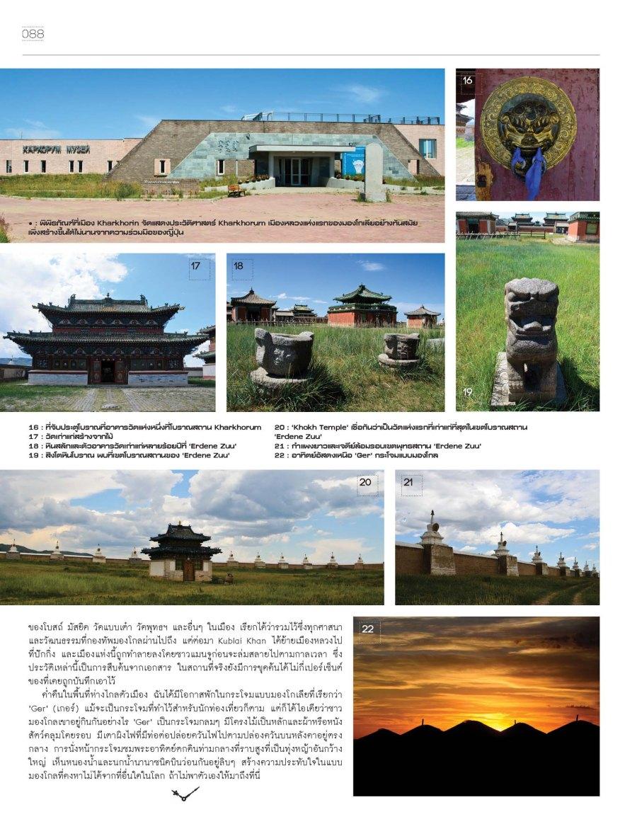 Mongolia 1_3